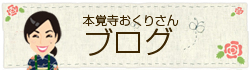 本覚寺おくりさんブログ