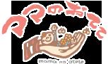 羽島ベビーマッサージママのおててのロゴ